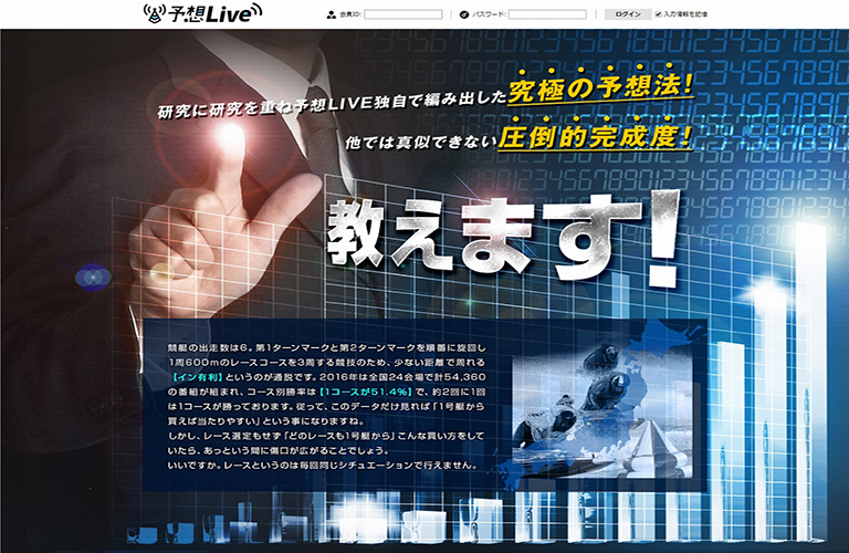 予想LIVE(予想ライブ)