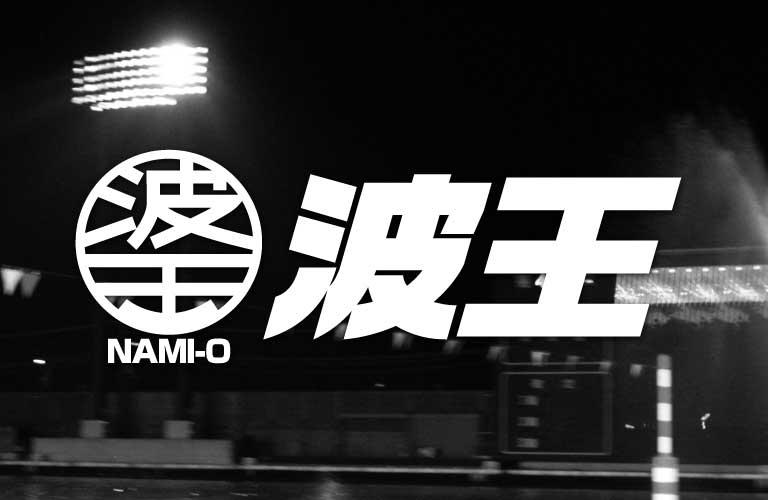 波王(NAMI-O)