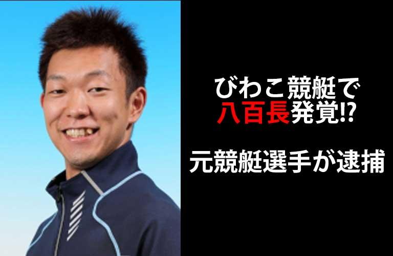 競艇界でノミ行為が横行か?ボートレース「西川昌希」八百長が発覚!