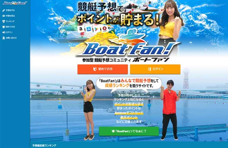 BoatFan!(ボートファン)